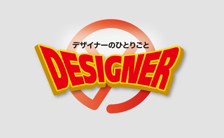 ドラクエ風タイトルロゴ