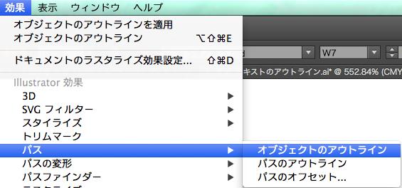 効果→パス→オブジェクトのアウトライン
