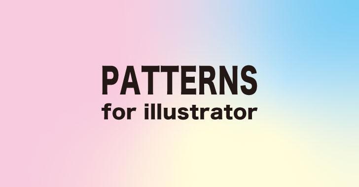 パターンの作り方