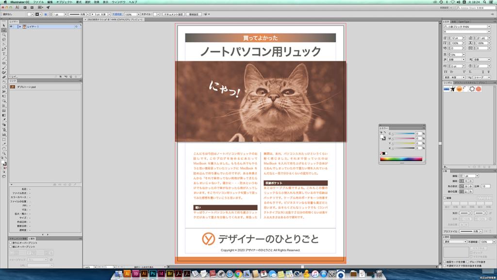 Illustrator作業画面