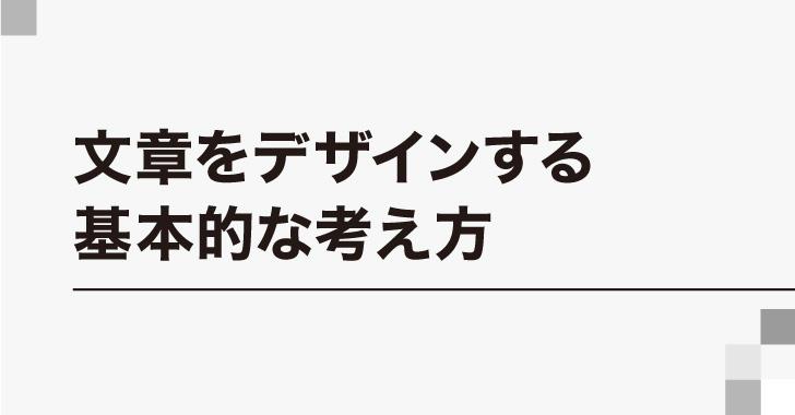 文章のデザイン