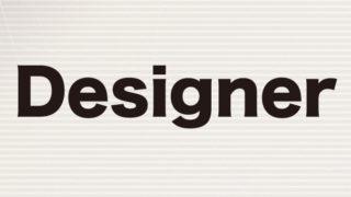 デザイナーになる!ことはじめ