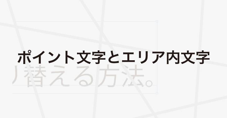 エリア内文字-デザイナーのひとりごと