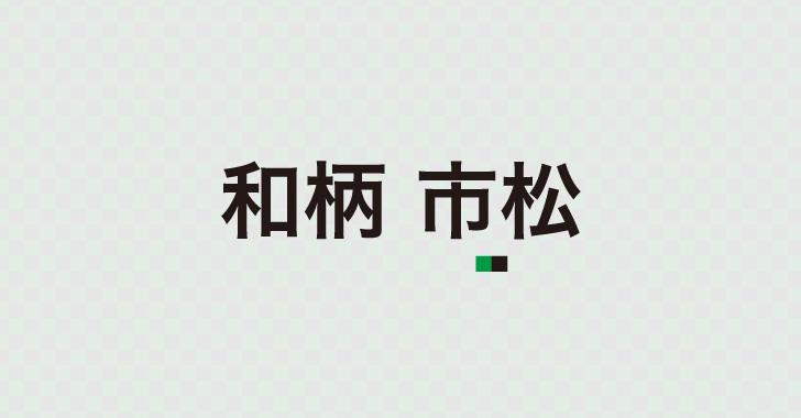 和柄-市松-デザイナーのひとりごと