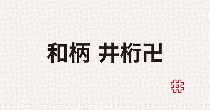 和柄-井桁卍-デザイナーのひとりごと