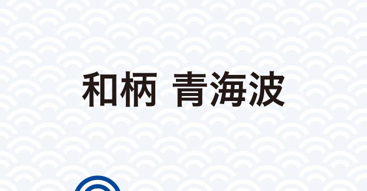 青海波-デザイナーのひとりごと