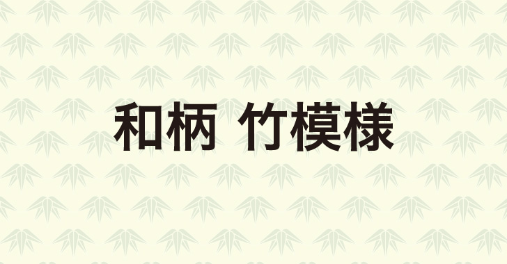 竹模様-デザイナーのひとりごと