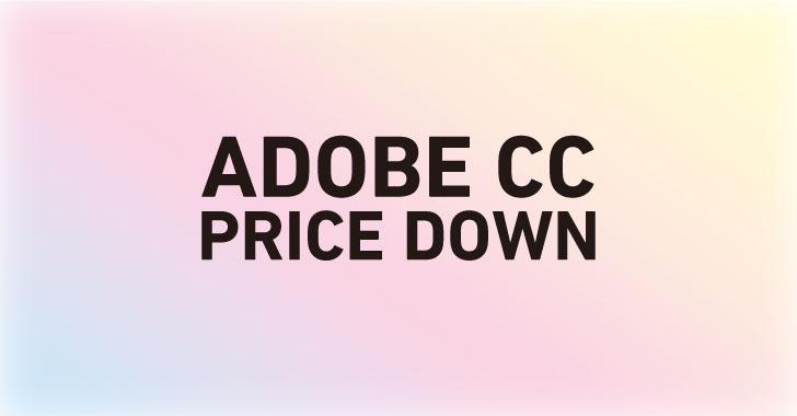 Adobeを安く