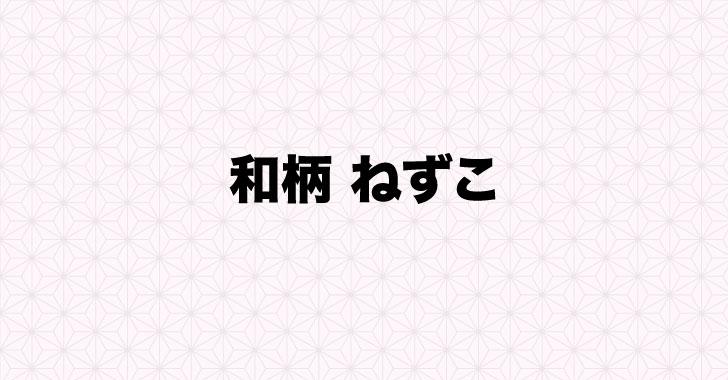 和柄麻の葉-デザイナーのひとりごと