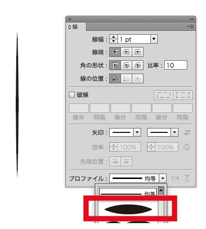線幅プロファイル1を選択