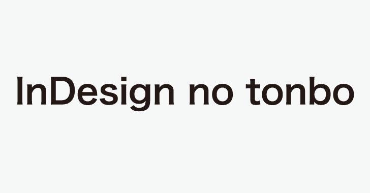 インデザインで折りトンボ