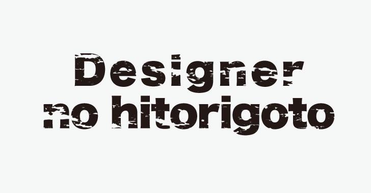かすれ文字-デザイナーのひとりごと