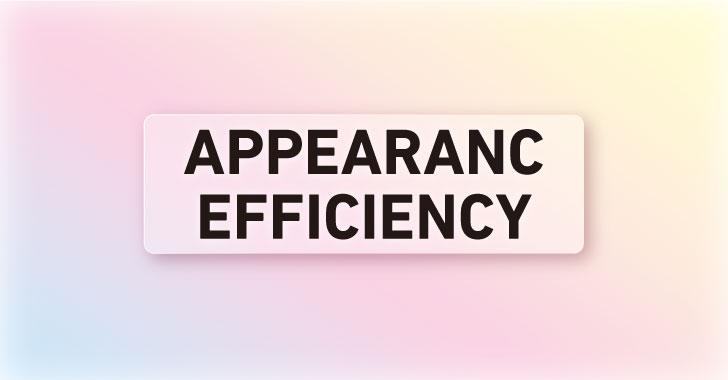 アピアランスの効率化とは