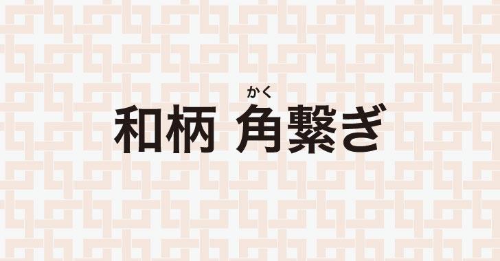 和柄-角繋ぎ