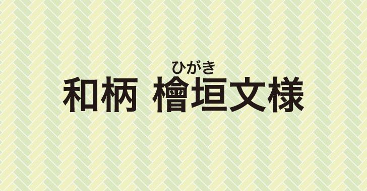 和柄パターン檜垣紋様