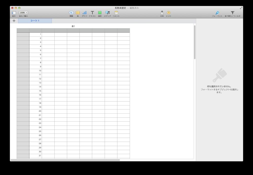 表計算ソフトで数字作り