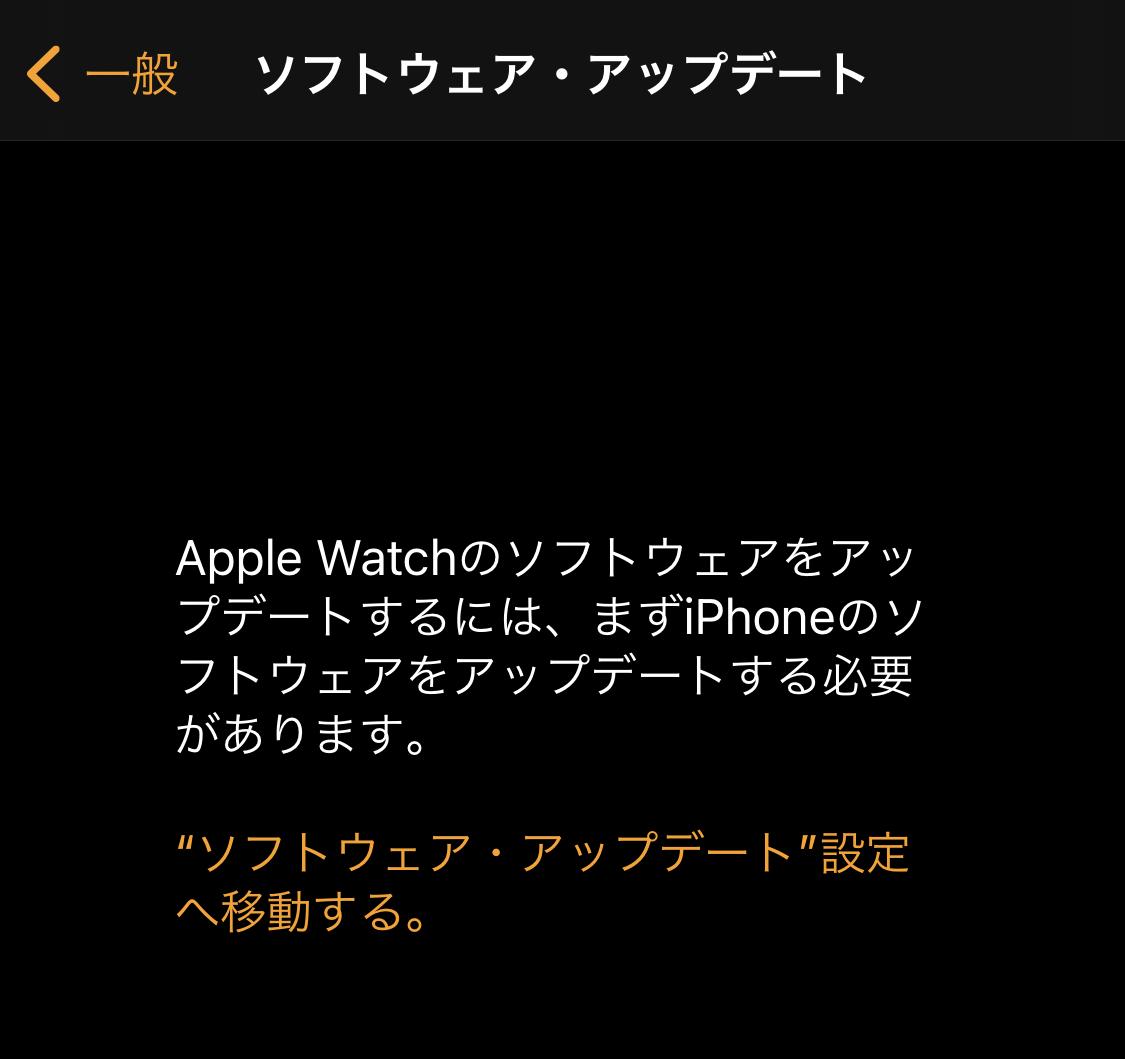 iOSを先にアップデート