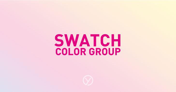 カラーグループを作る