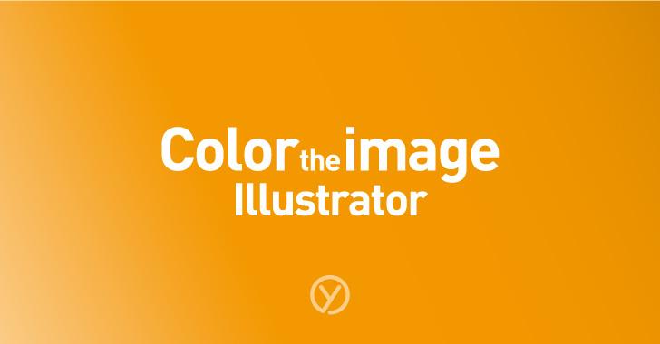 イラレで画像に色を付ける