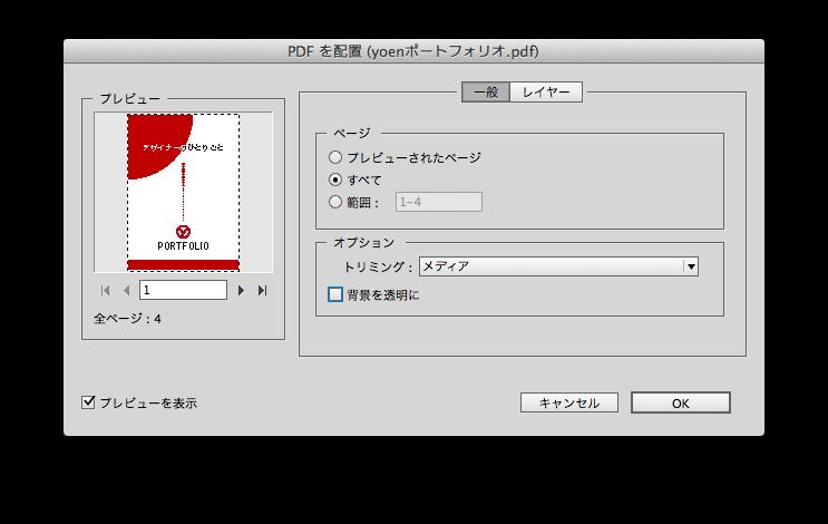 pdfを配置