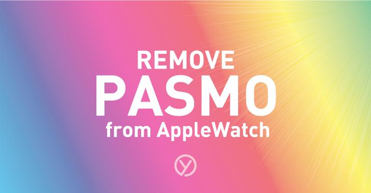 PASMOを外した理由