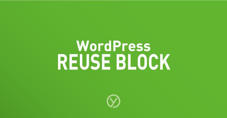 再利用ブロックの使い方