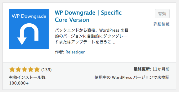 WP Downgrade | specific core versionインストール